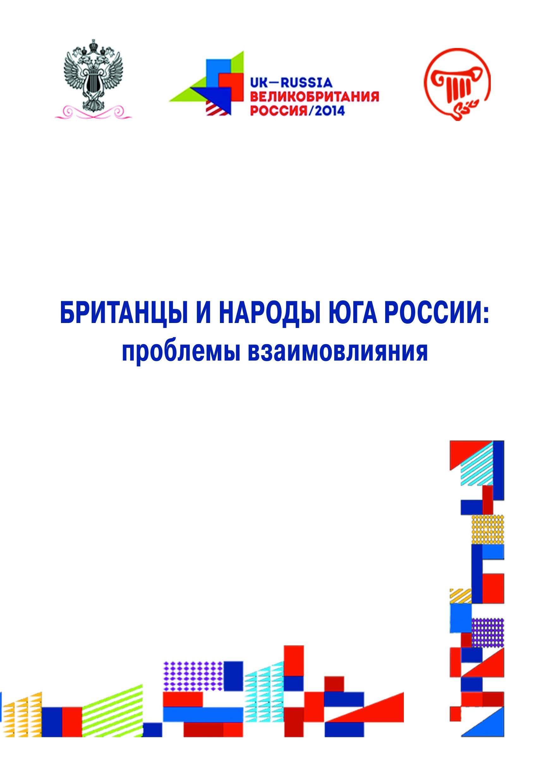 Британцы и народы Юга России_проблемы взаимовлияния