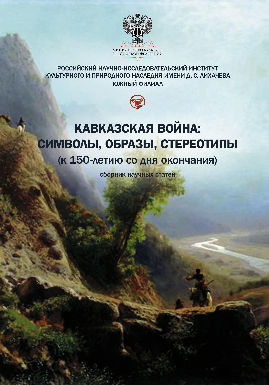 Кавказская война