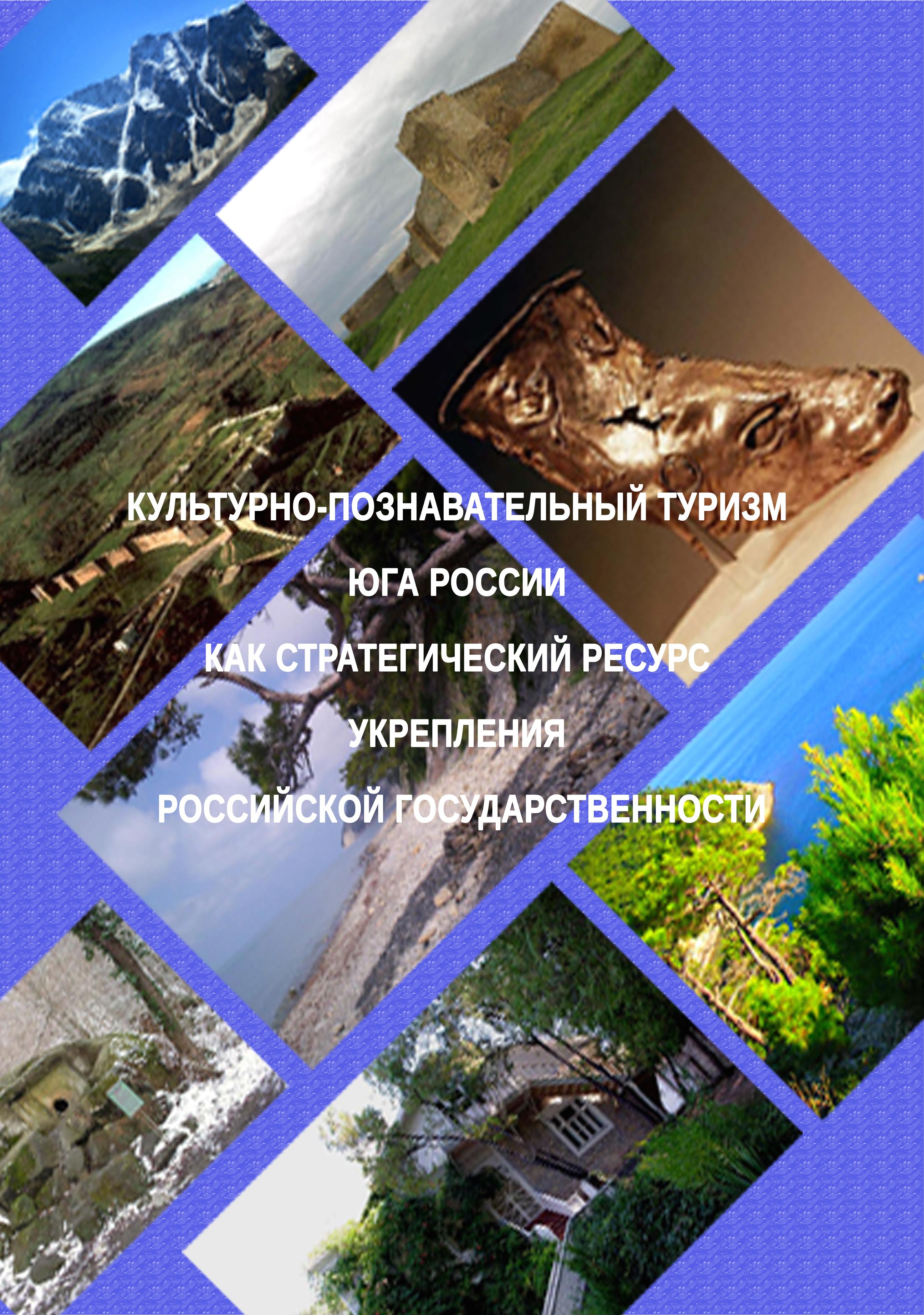 Культурно-познавательный туризм как ресурс ..