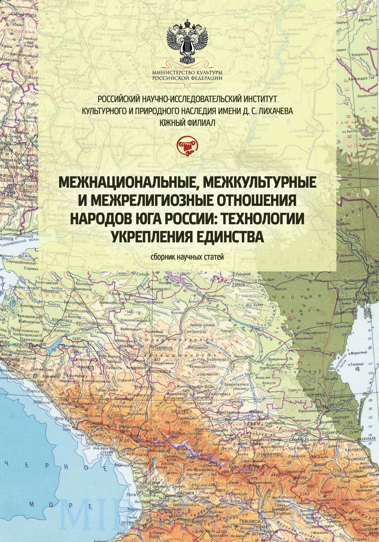 Межнациональные, межкультурые, межрелигеозные отношения народов Юга России