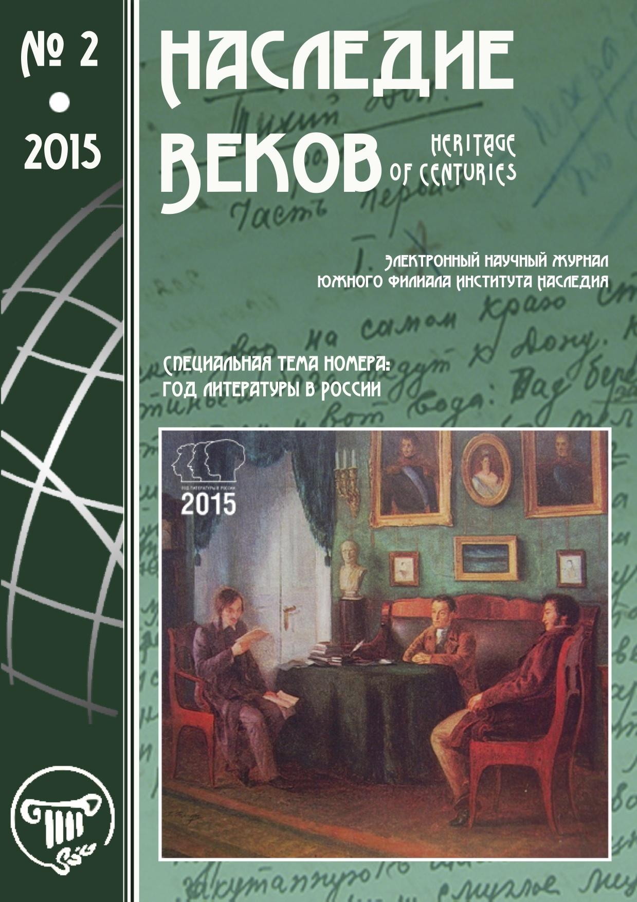 2015_2_год литературы