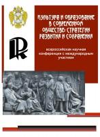 2012_культура и образование