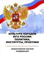 2012_культуры народов Юга России