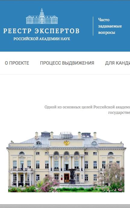 реестр РАН