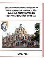 XIX_felitsinskie_chteniya