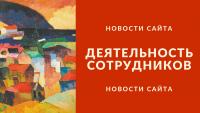 deyatel'nost'_sotrudnikov