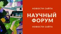 nauchnyy_forum