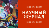 nauchnyy_zhurnal